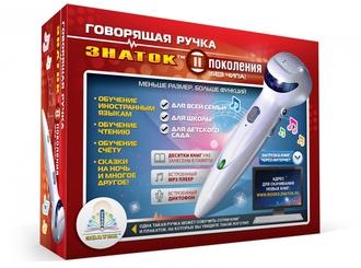 Интерактивная игра Ручка электронная говорящая (нового поколения)с зарядным устройством и шнуром usb