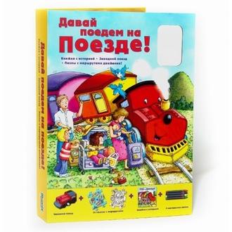 Книга НОВЫЙ ФОРМАТ 21057 Давай поедем на поезде