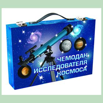Набор НОВЫЙ ФОРМАТ 80493 Чемодан исследователя космоса